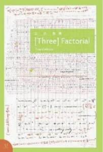 Three Factorial